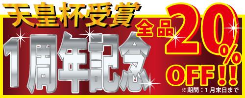 天皇杯受賞記念1周年記念全品20%OFF感謝セール
