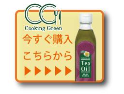 緑茶クッキングオイル「ティーオイル」