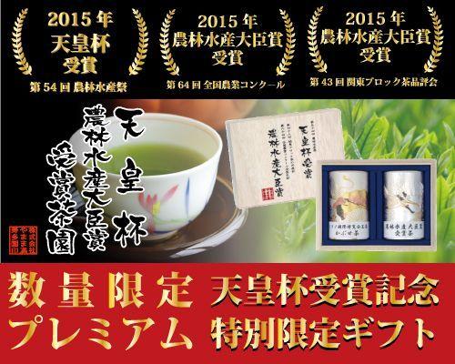 皆様のご支援もあり2015年は天皇杯、農林水産大臣賞を2回も受賞することが出来ました。天皇杯受賞記念特別企画!数量限定で農林水産大臣賞を受賞した希少なお茶等をギフトにしました。