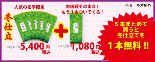 毎年恒例の冬仕立てが今年も販売開始です‼美味しいお茶がとってもお買得です!