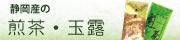 静岡産の煎茶・玉露