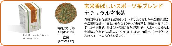 No.4ナチュラル玄米茶 こちらをクリックしてください。