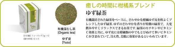 No.5ゆず緑茶 こちらをクリックしてください。