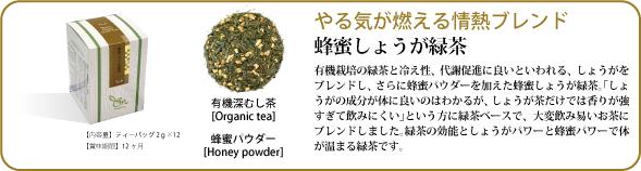 No.6蜂蜜しょうが緑茶 こちらをクリックしてください。