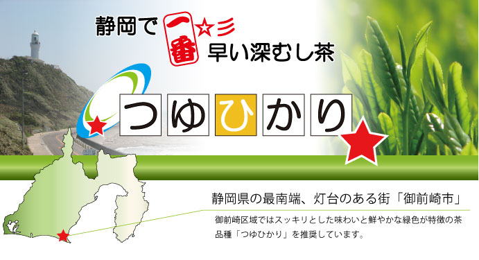 御前崎茶業振興協会推奨のスッキリとした味わいと鮮やかな緑が特徴のつゆひかりです。静岡で一番早い新茶・深むし茶が楽しめます。