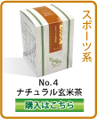 No4ナチュラル玄米