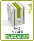 No.5ゆず緑茶