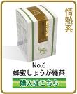 No.6蜂蜜しょうが緑茶