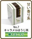 No7キャラメルほうじ茶