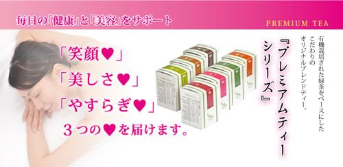 毎日に元気と輝きを!「健康」と「美容」にオリジナルブレンド緑茶