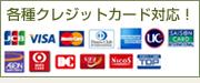 各種クレジットカード対応!