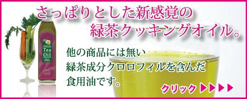 サッパリとした新感覚の緑茶クッキングオイル「ティーオイル」
