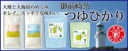 静岡県・御前崎名産茶「つゆひかり」