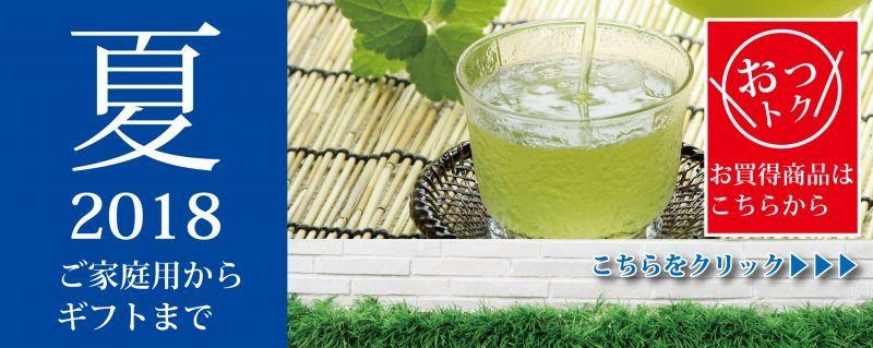 暑い夏を涼やかに!美味しい冷茶でココロとカラダに潤いを。